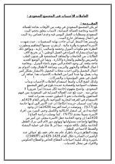 العاملات الأجنبيات في المجتمع السعودي.doc