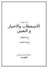 الاستقطاب و الاختيار و التعيين في الموارد البشرية.doc