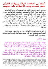 26 أمثلة من اختلافات قراآت القرآن تنفي عصمته من الاختلاف.doc