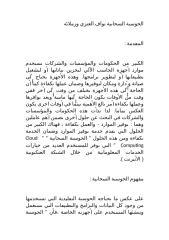 الحوسبة السحابية نواف العنزي وزملائه (استرداد).doc