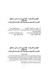 الهجرة الريفية-الحضرية في بعض مناطق المملكة العربية السعودية.doc