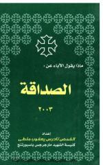 ماذا يقول الاباء عن الصداقه - ابونا تادرس يعقوب.pdf