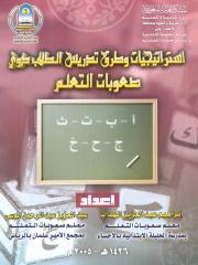 استراتيجيات وطرق تدريس الطلاب ذوي صعوبات التعلم.pps