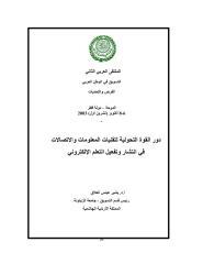 UNPAN014148.pdf