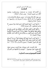 الوصية و أحكامها في القرآن الكريم  البحث.doc